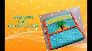 Кармашки для детского сада своими руками .Organizer for children.