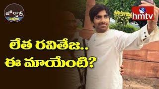 లేత రవితేజ.... ఈ మాయేంటి? || Jordar News | hmtv Telugu News