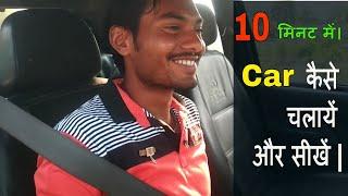 कार कैसे चलायें और सीखें || How To Drive a Car || Sirf 10 minute me