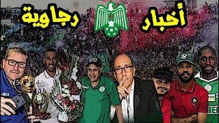 آخر أخبار الرجاء : الرجاء و ريال بيتيس   الورفلي خارج الرجاء   الزنيتي بالقاهرة   رحيمي يجدد 5 سنوات