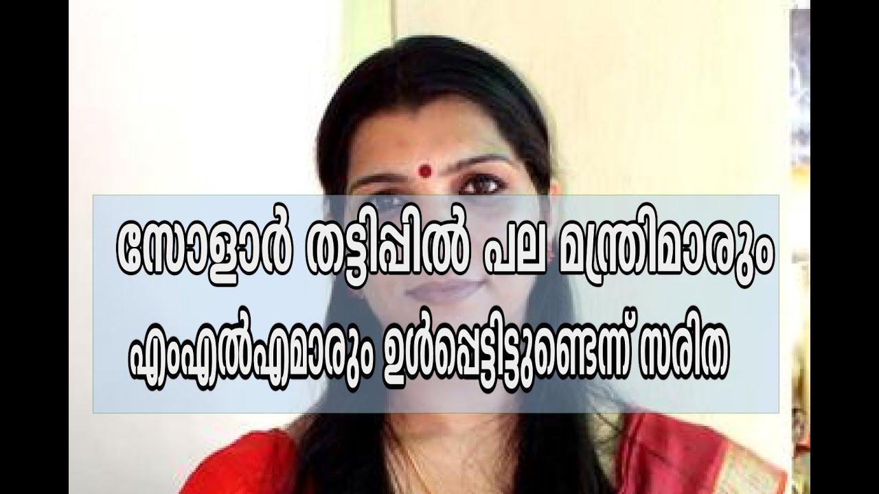 Saritha S Nair responses :സോളാര് തട്ടിപ്പില് പല മന്ത്രിമാരും എംഎല്എമാരും ഉണ്ട്