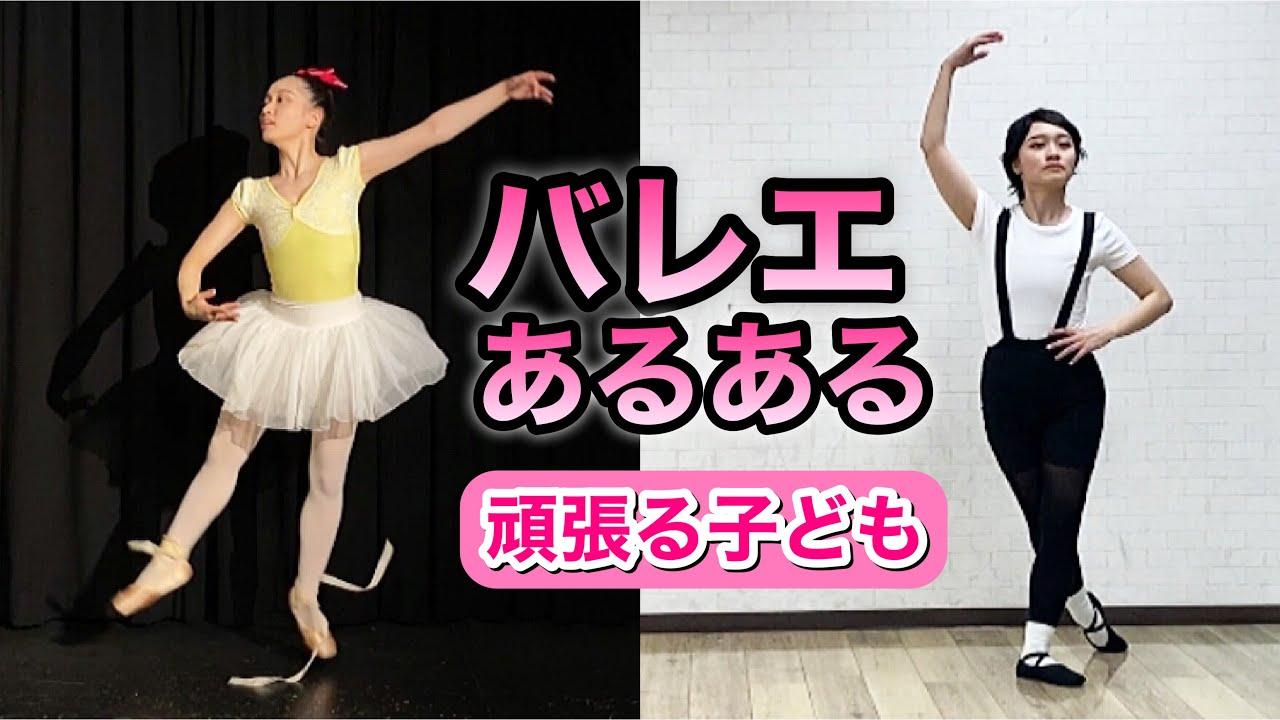 【あるある56】バレリーナ芸人による細かすぎて伝わらないバレエあるある★頑張る子ども編