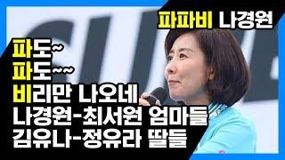 파파비 나경원. 파도 파도 비리, 나경원. 최순실-나경원, 정유라-김유나, 평행이론.