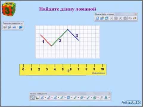 Как измерять длину ломаной