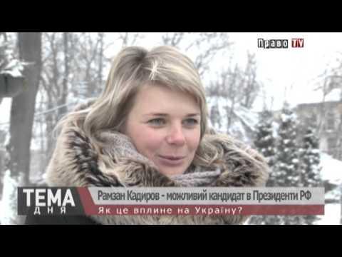 Кадыров - президент
