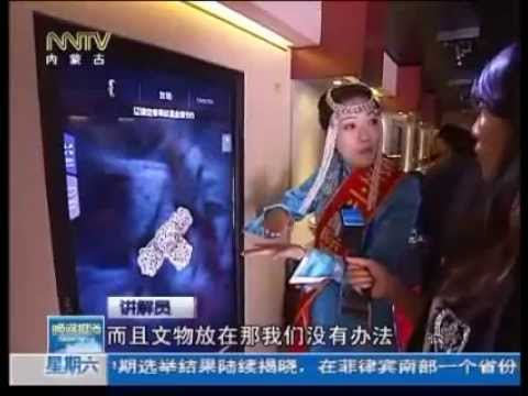 [CHASEN Sino-Sin] Mobile Digital Museum on CNTV