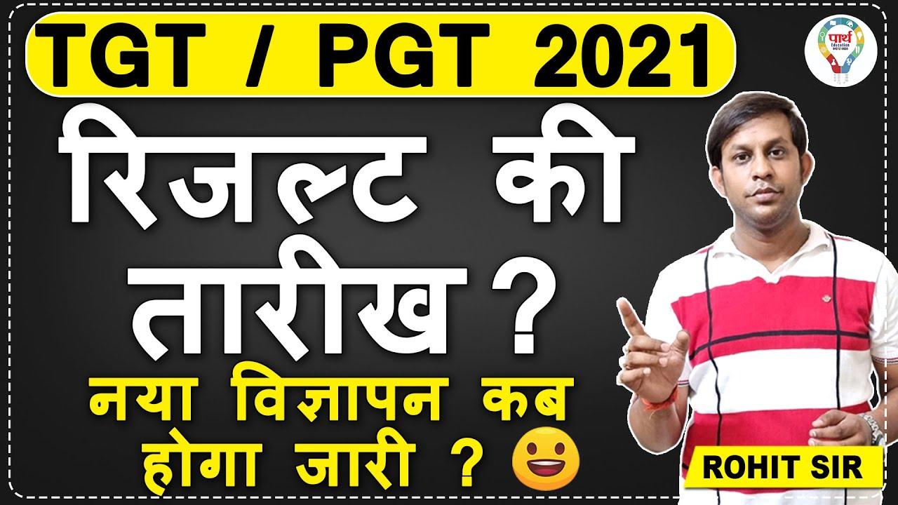 जानिए कब आ रहा आपके TGT/PGT 2021का रिजल्ट और कब तक जारी  हो सकता है TGT/PGT का नया  विज्ञापन