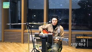 Download [테이의 꿈꾸는 라디오] Kim Feel - One Love, 김필 - 사랑 하나 20170103