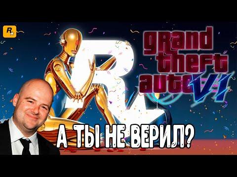 GTA 6: Ураа.. АНОНС ПРЕВОД НА РУССКИЙ | ПОСЛАНИЕ ОТ ROCKSTAR GAMES О GTA VI(CE) | ДАТА РЕЛИЗА PS5