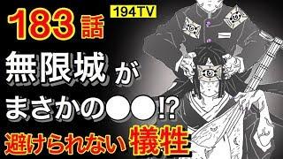 きめつのやいばネタバレ 183