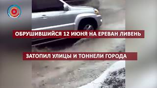 Ливень затопил улицы Еревана