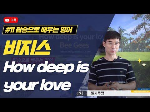 (팝송강의 #11)  How deep is your love  - 비지스 (팝송 가사/해석 강의로 완벽 이해하기) ㅣ밀가루쌤