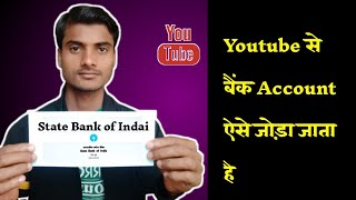 Youtube se bank Account kaise jode || How to link bank account to Youtube