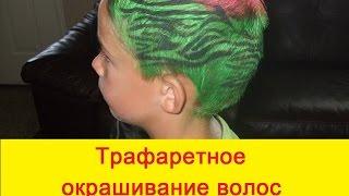 Трафаретное окрашивание волос (футуаж) — новый тренд для самых модных(Трафаретное окрашивание или футуаж – новая технология окраски волос, в которой используются специальные..., 2016-06-09T09:25:38.000Z)