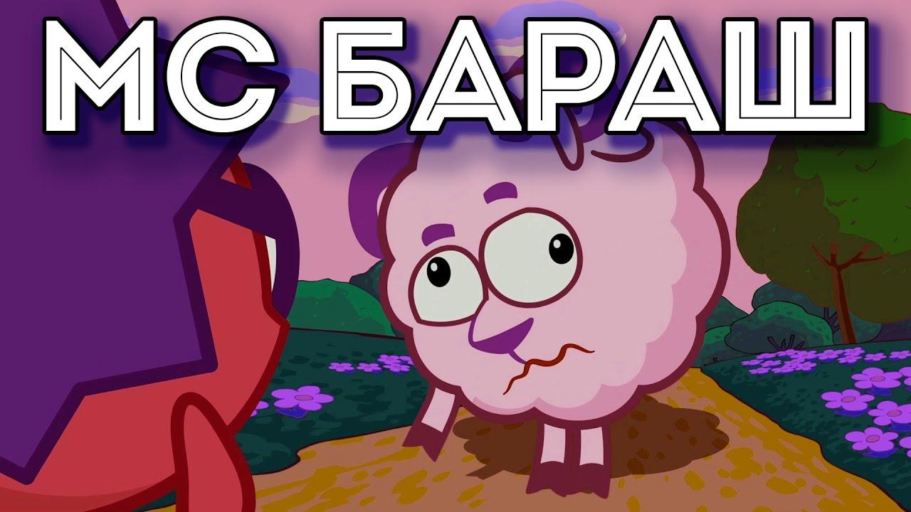 МС Бараш - Тра-та-та
