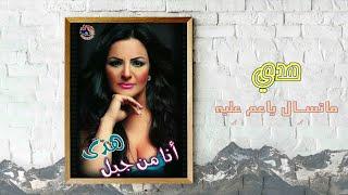 هدى - ماتسأل يا عم عليا | Hoda - Mtesaal Ya Am Alaya