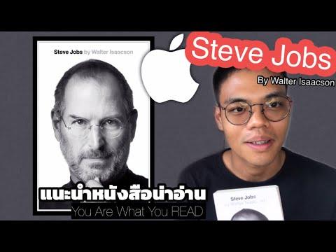 Steve Jobs by Walter Isaacson | แนะนำหนังสือน่าอ่าน