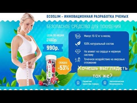 Eco Slim быстрое похудение