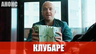 Клубаре - новинка! Криминальная комедия 2018 скоро в кино - трейлер