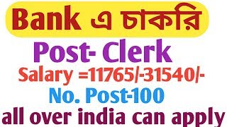 Nainital Bank recruitment 100 Clerk all over india apply