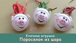 Елочная игрушка свинка, символ 2019. Christmas tree toys pig.