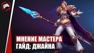 МНЕНИЕ МАСТЕРА #242 «Anmissem» (Гайд - Джайна) | Heroes of the Storm