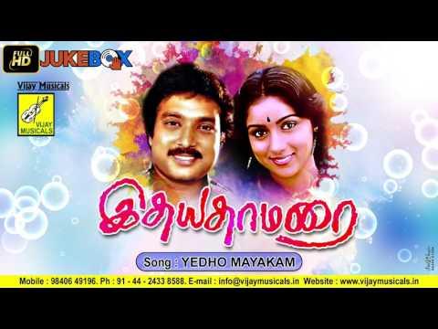 Yedho Mayakkam - Idhaya Thaamarai || Karthik , Revathy || Sung by Malayasia Vasudevan, Sujatha