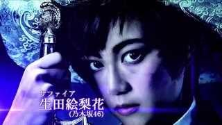 ミュージカル「リボンの騎士」 〈なかよし60周年記念公演〉 【大阪公演...