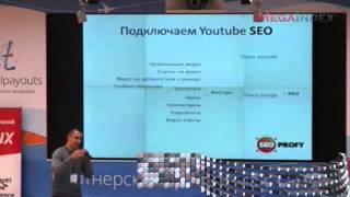 Как получить трафик с YouTube в промышленных маштабах - SeoConference(Сайт: http://seoprofy.ua/ Блог: http://seoprofy.ua/blog/ Видео доклада Виктора Карпенко, руководителя SeoProfy про то как получить..., 2013-12-14T09:44:27.000Z)