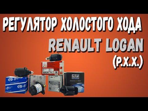Регулятор холостого хода Рено Логан | РХХ Renault Logan