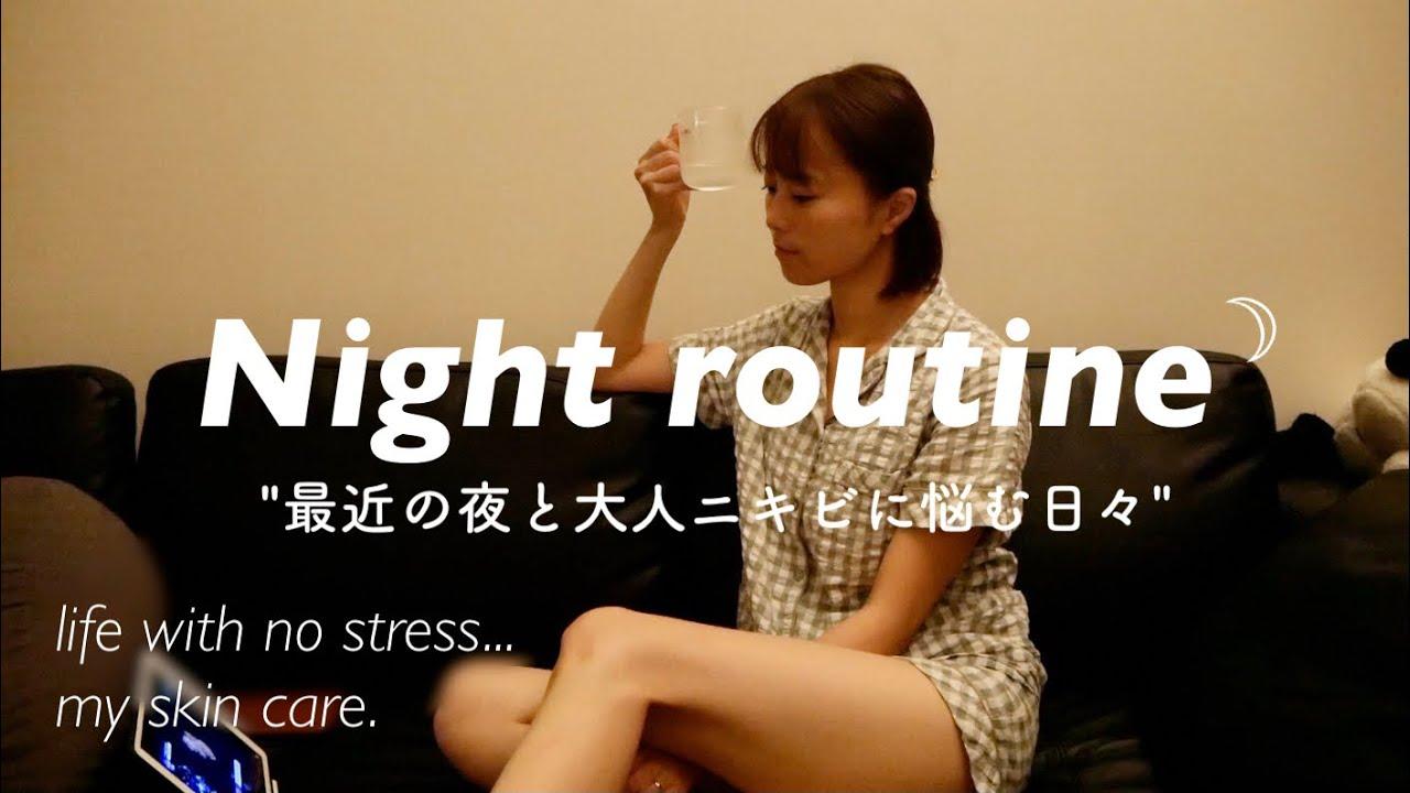 【とある夜】大人ニキビに悩む日々。ストレスフリーのために気をつけてること