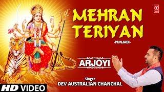 MEHRAN TERIYAN I DEV AUSTRALIAN CHANCHAL I Punjabi Devi Bhajan I Full HD Song