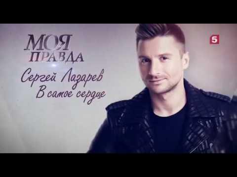 Моя правда. Сергей