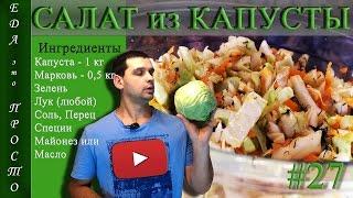 РЕЦЕПТ ░ Салат из капусты. Очень простой и вкусный.
