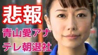 【芸能トピックス】青山愛アナが7月末にテレ朝を退社! ☆チャンネル登録...