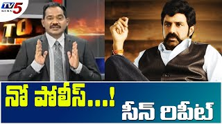 TV5 Sambasiva Rao Emotional Speech | AP Politcs | Debate | Balakrishna Dialogue | TV5 News
