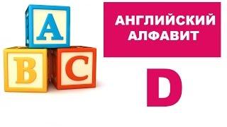 4. Английский алфавит для детей: буква d