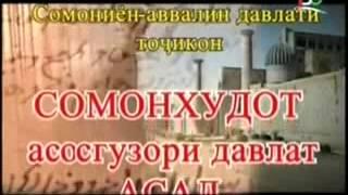 История древнего Таджикистана