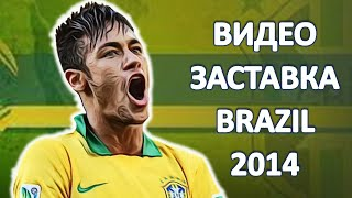 Видео Заставка BRAZIL 2014. Чемпионат мира по Футболу 2014(http://www.youtube.com/watch?v=PjMJG99VlO0 Видео Заставка BRAZIL 2014. Чемпионат мира по Футболу 2014 Видео Заставки: http://goo.gl/Em8OUU ..., 2014-06-17T11:49:25.000Z)