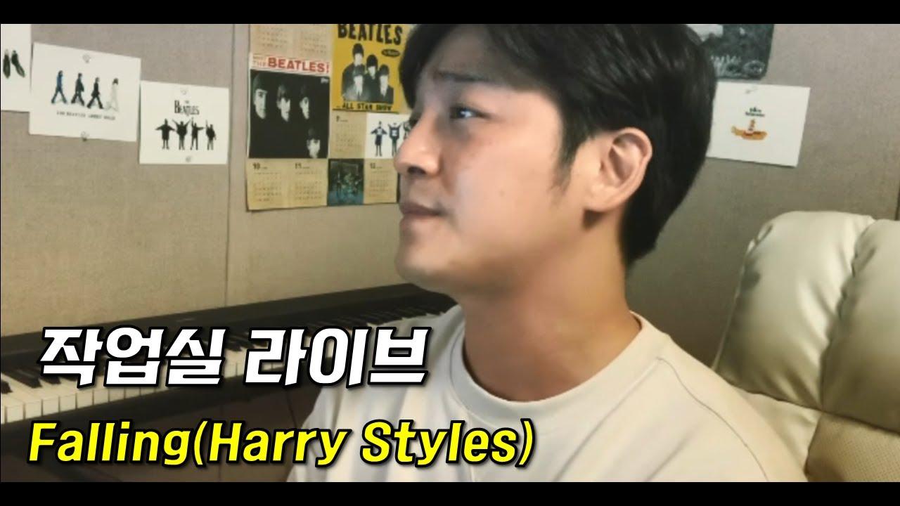 [Cover] Harry Styles - Falling [보컬의 정석] 작업실라이브