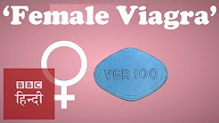 What is 'Female Viagra': BBC Hindi