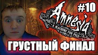 САМАЯ ГРУСТНАЯ КОНЦОВКА!! - Amnesia A Machine For Pigs # 10 Прохождение