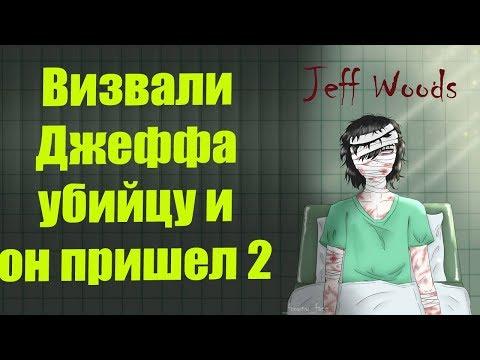 Вызвали Джеффа убийцу и он пришел 2 - страшные истории от подписчиков
