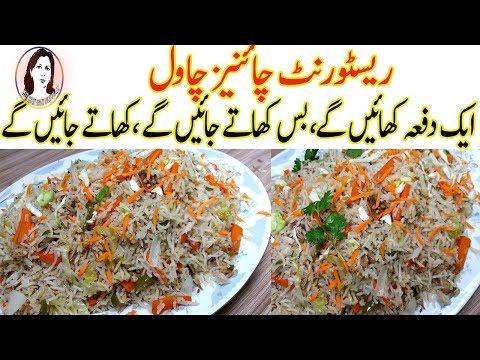 ریسٹورنٹ چائنیزبریانی بنانےکا آسان طریقہI Fried Rice Restaurant Style I Chinese Fry Rice Recipe I Ve