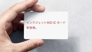 インクジェット対応ICカード FeliCa Lite-S版の特長紹介【キヤノン公式】