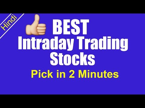 Stocks for Intraday Trading | Stocks for Intraday | Intraday Trading Strategies India Hindi