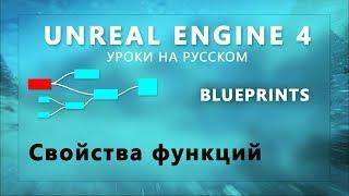 8. Blueprints Unreal Engine 4 - Свойства функций