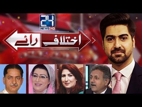 Ikhtelaf E Raae | 22 November 2017 | 24 News HD