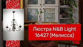 Люстра NB LIGHT 16427 (NB LIGHT 12133-cl222-pla000-cp000 Мелисса) обзор