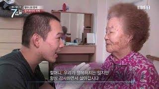 EBS1 메디컬다큐 7요일 _악성 뇌암 투병 손자의 알츠하이머 치매 말기 친할머니를 지극정성으로 보필하는 의학다큐